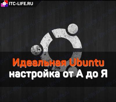 идеальная ubuntu