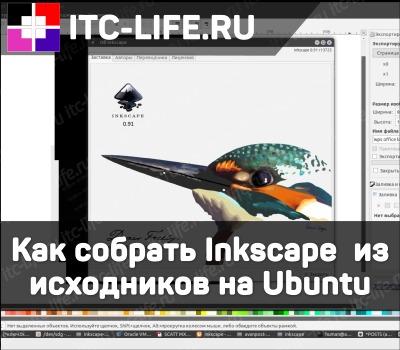как собрать inkscape из исходников ubuntu