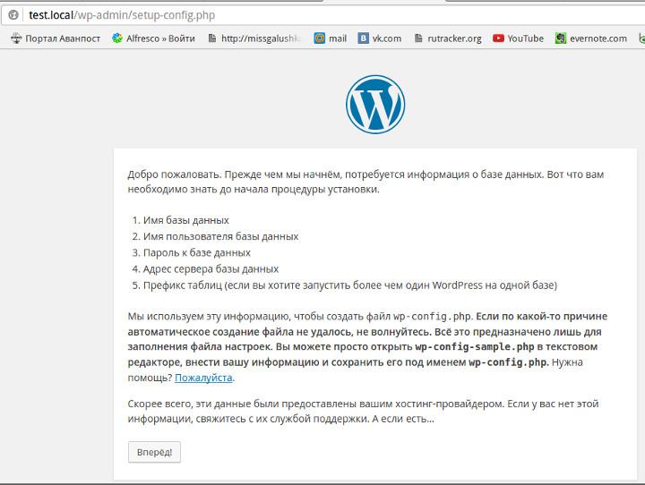 как создать сайт на wordpress в ubuntu5