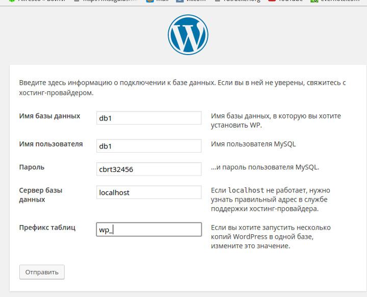как создать сайт на wordpress в ubuntu6