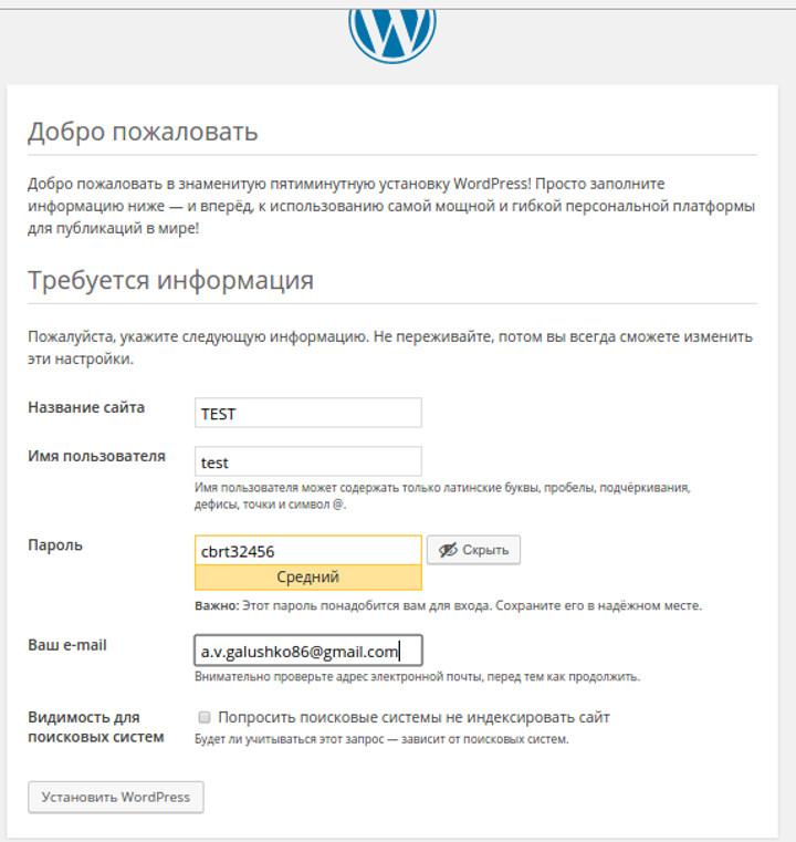 как создать сайт на wordpress в ubuntu7