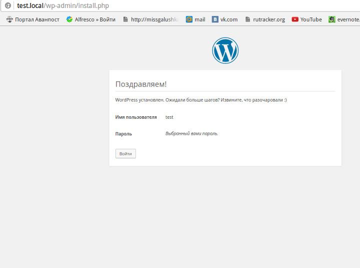 как создать сайт на wordpress в ubuntu8