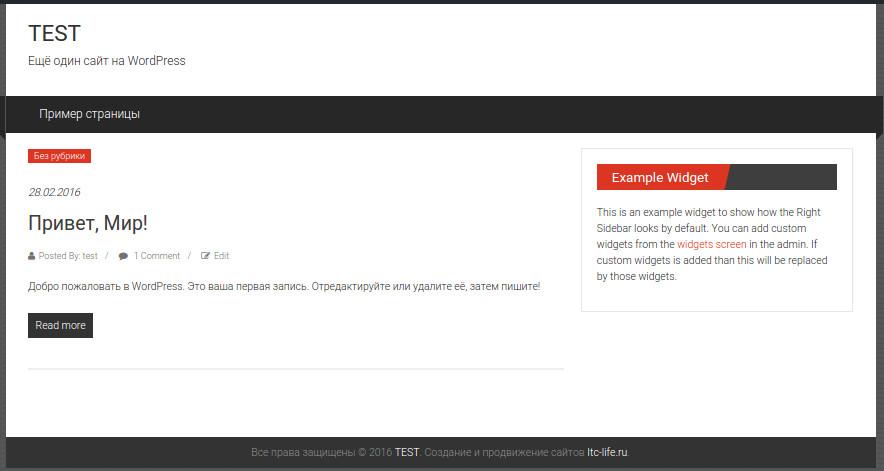 как создать сайт на wordpress в ubuntu9