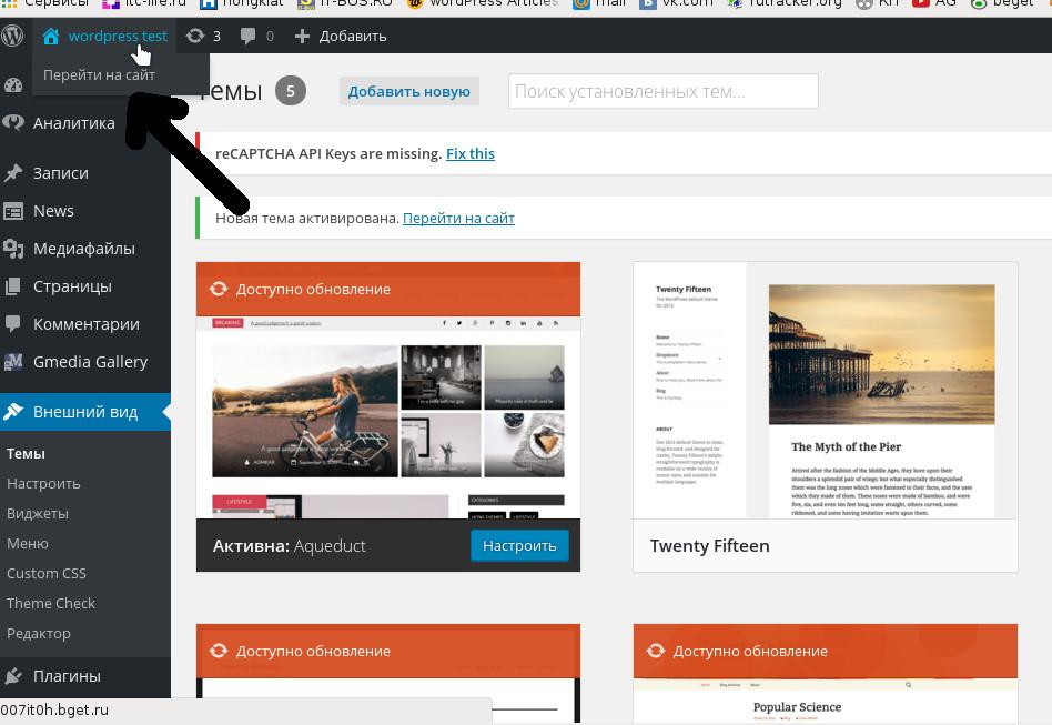 как создать сайт на wordpress с нуля12