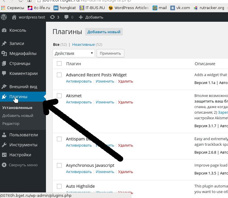как создать сайт на wordpress с нуля8