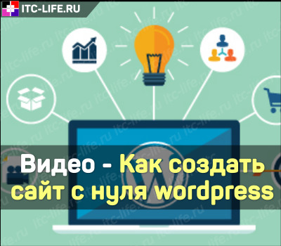 сайт с нуля на wordpress
