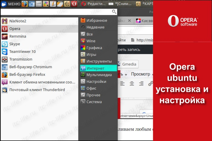 Opera ubuntu установка и настройка