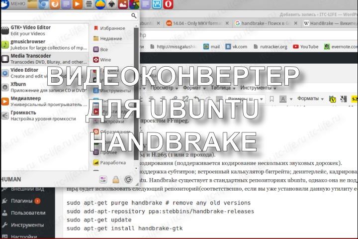 handbrake ubuntu