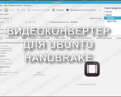 Видеоконвертер  HANDBRAKE для Ubuntu