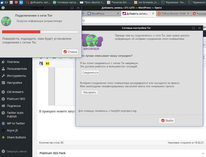 tor ubuntu 14