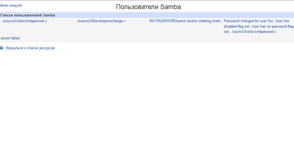 webmin настройка samba