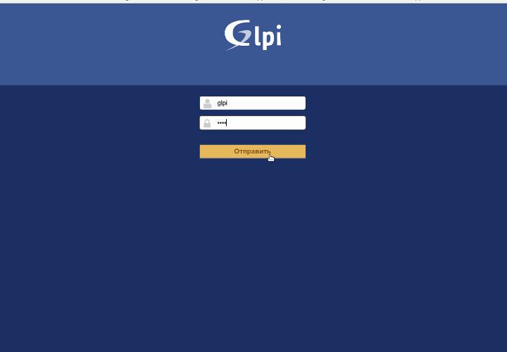 glpi установка и настройка itc-life
